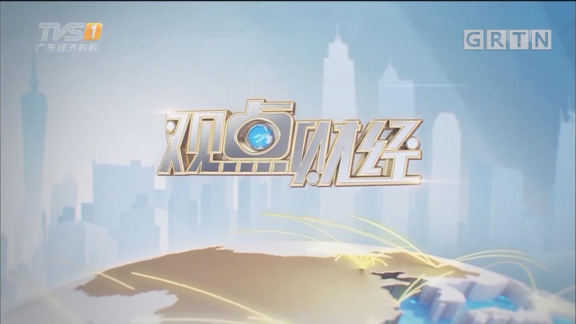 [HD][2019-04-28]观点财经:爱情没了,还能抓住啥?
