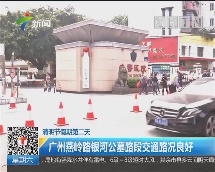 清明节假期第二天:广州燕岭路银河公墓路段交通路况良好