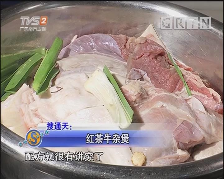 红茶牛杂煲