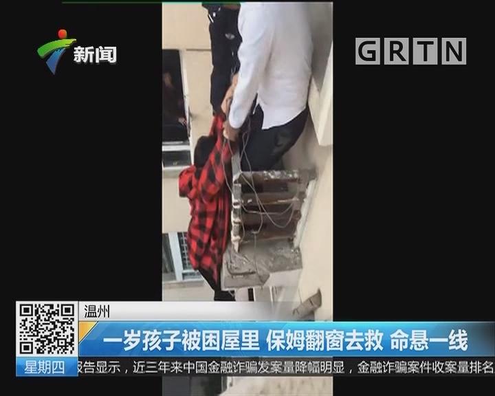 温州:一岁孩子被困屋里 保姆翻窗去救 命悬一线