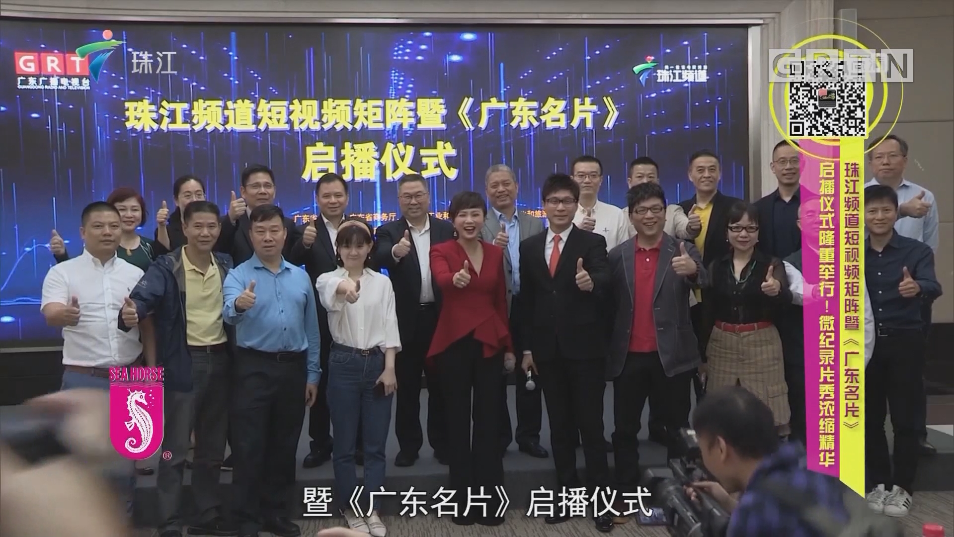 珠江频道短视频矩阵暨《广东名片》启播仪式隆重举行!微纪录片秀浓缩精华