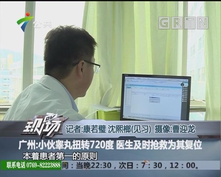广州:小伙睾丸扭转720度 医生及时抢救为其复位
