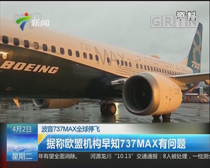 波音737MAX全球停飞:据称欧盟机构早知737MAX有问题
