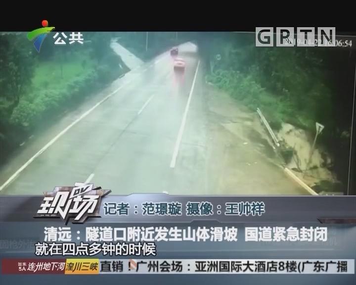 清远:隧道口附近发生山体滑坡 国道紧急封闭