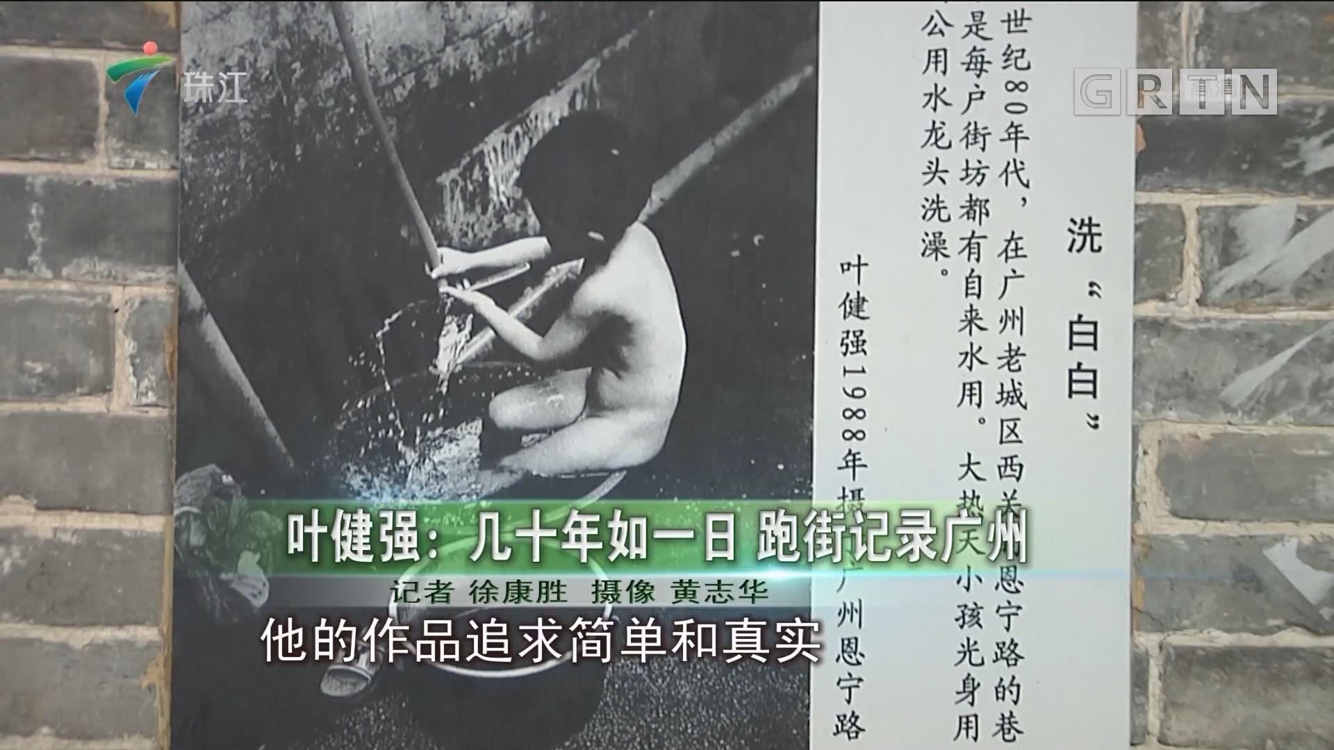 叶健强:几十年如一日 跑街记录广州