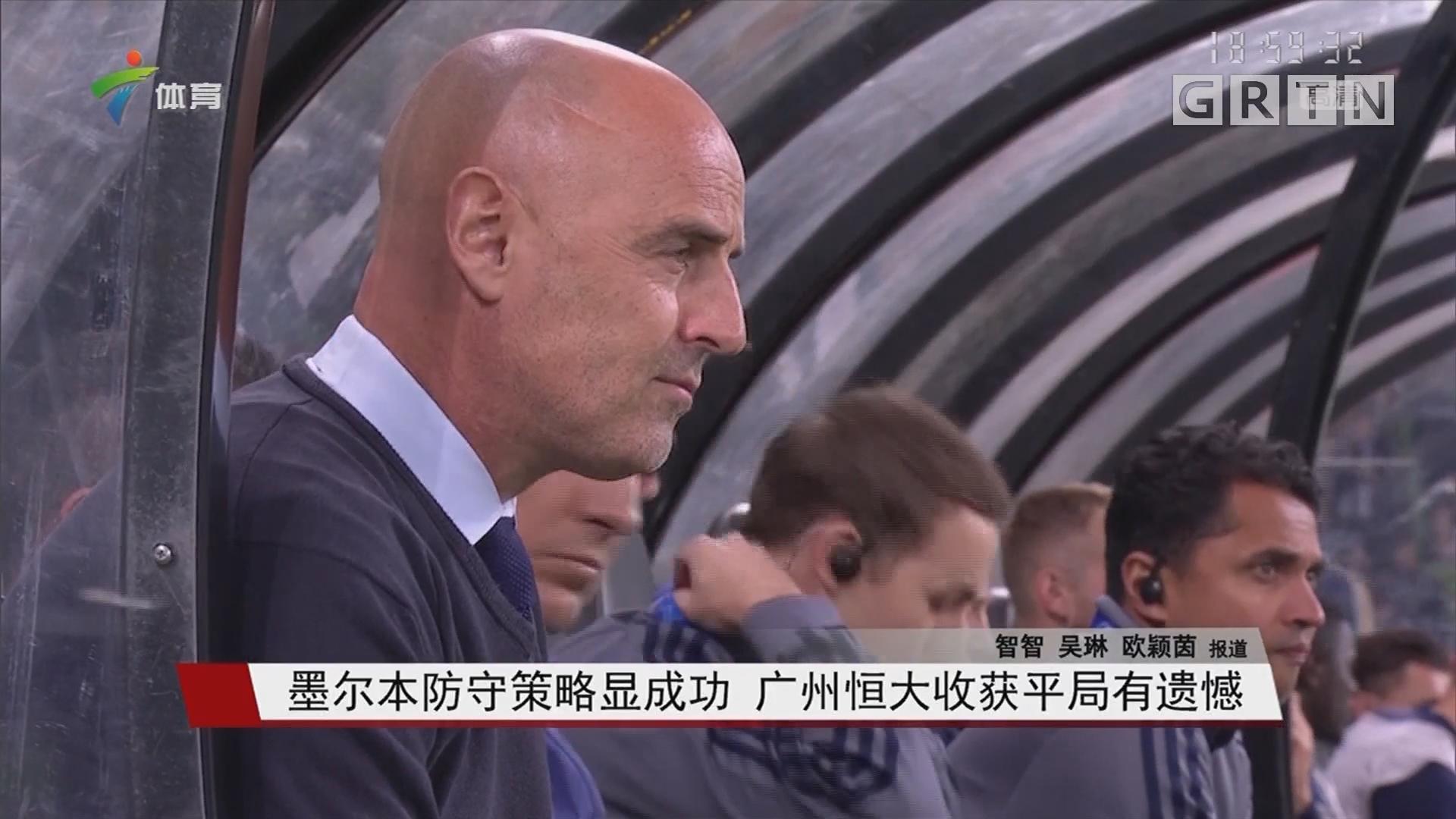 墨尔本防守策略显成功 广州恒大收获平局有遗憾