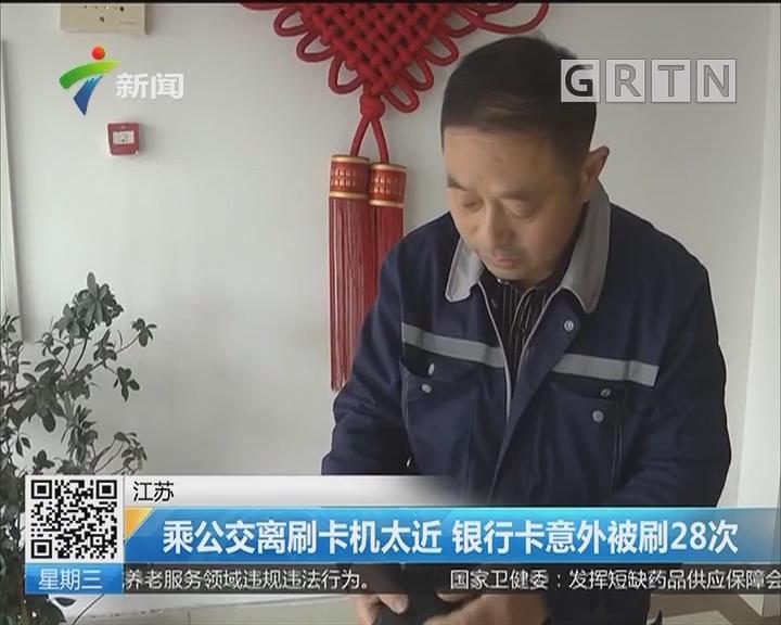 江苏:乘公交离刷卡机太近 银行卡意外被刷28次
