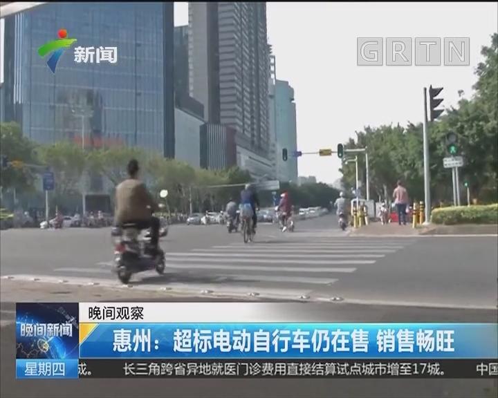 惠州:超标电动自行车仍在售 销售畅旺