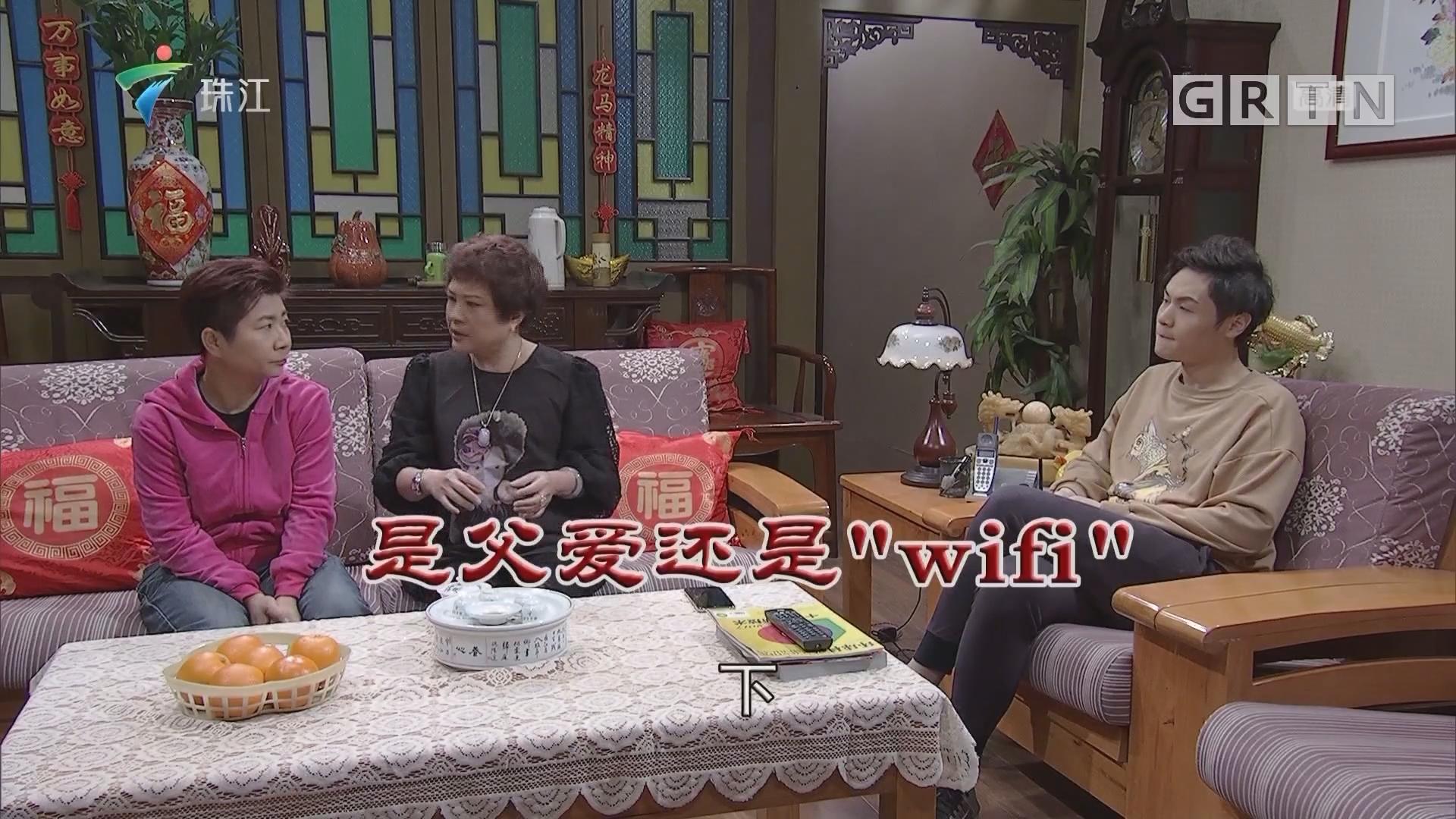 "[HD][2019-04-28]外来媳妇本地郎:是父爱还是""wifi""(下)"