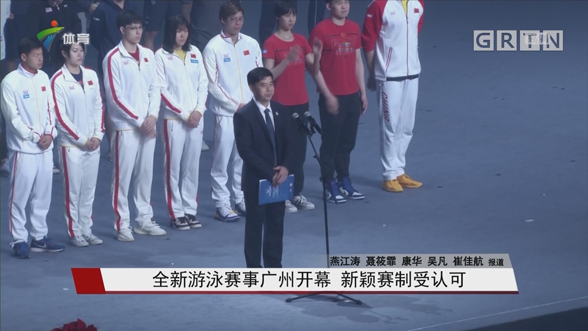 全新游泳赛事广州开幕 新颖赛制受认可