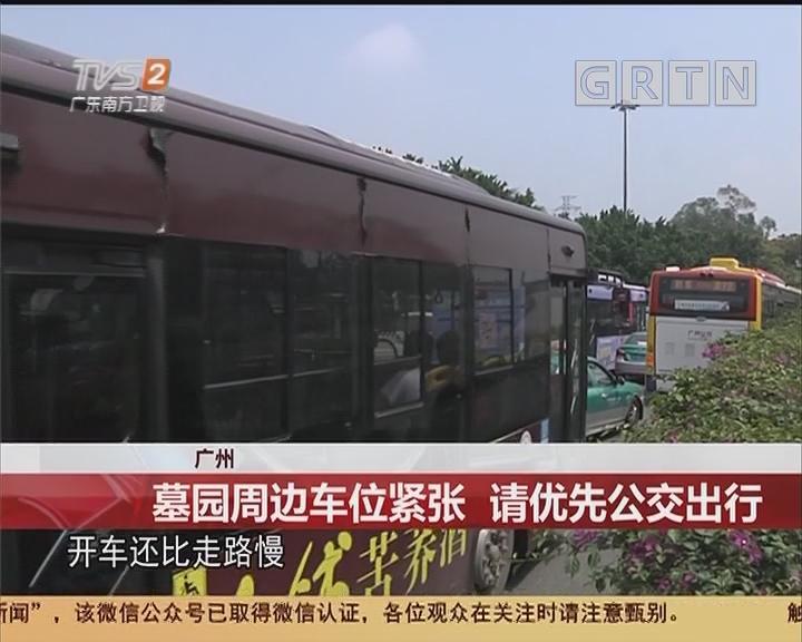 广州:墓园周边车位紧张 请优先公交出行
