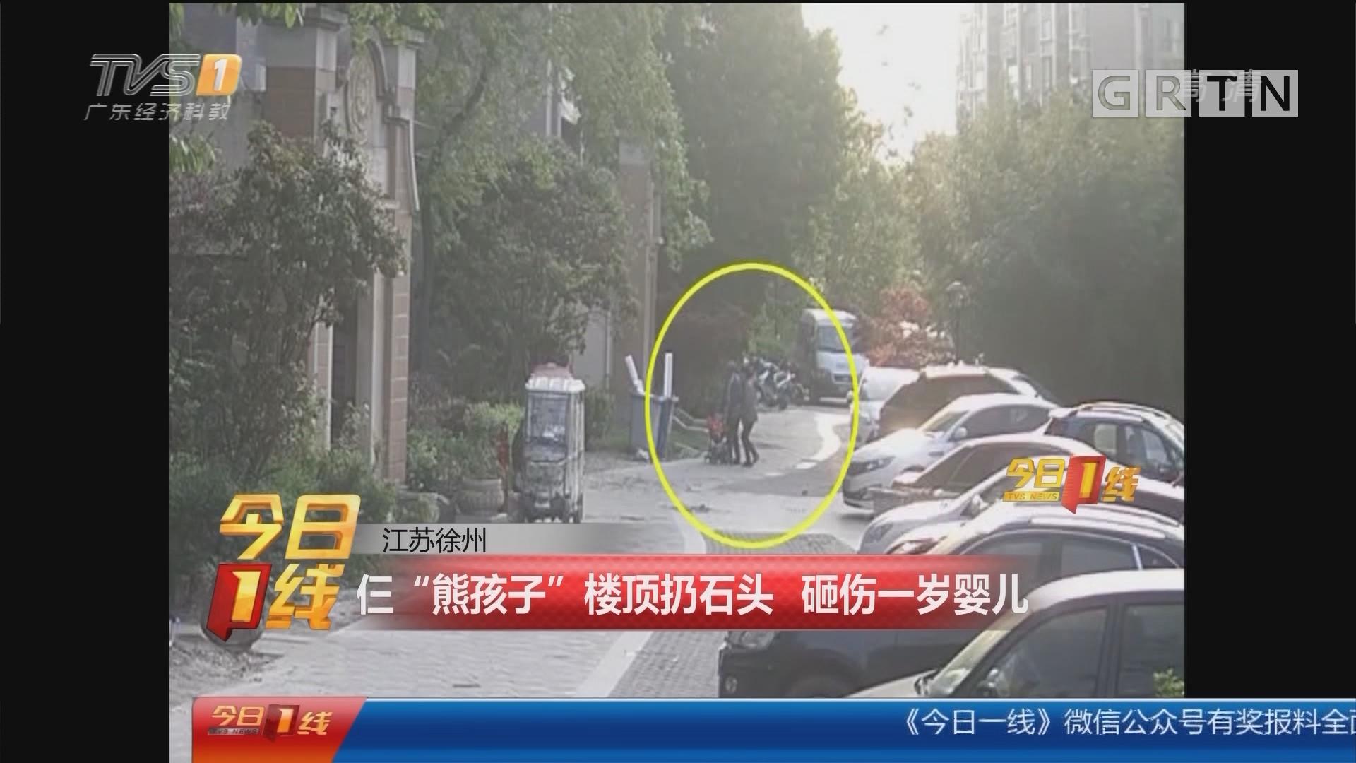 """江苏徐州:仨""""熊孩子""""楼顶扔石头 砸伤一岁婴儿"""
