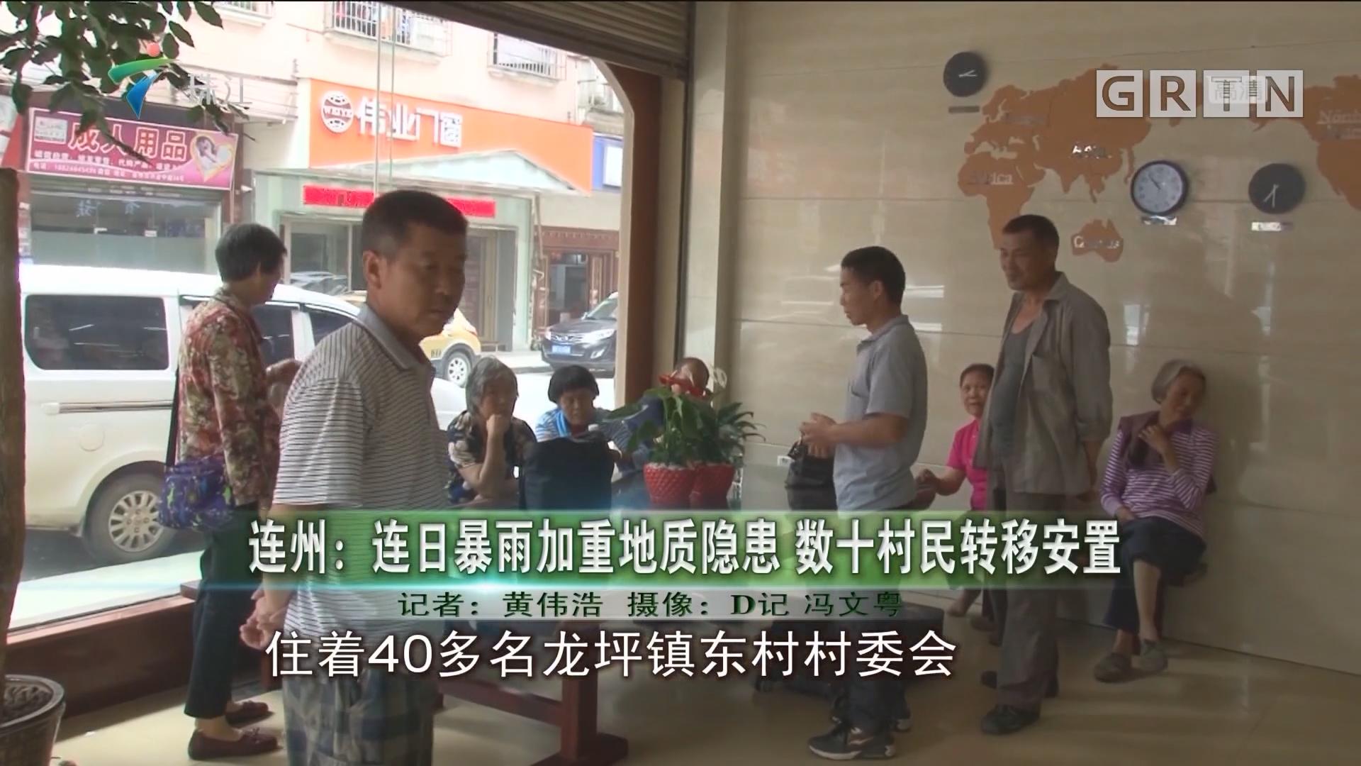 连州:连日暴雨加重地质隐患 数十村民转移安置