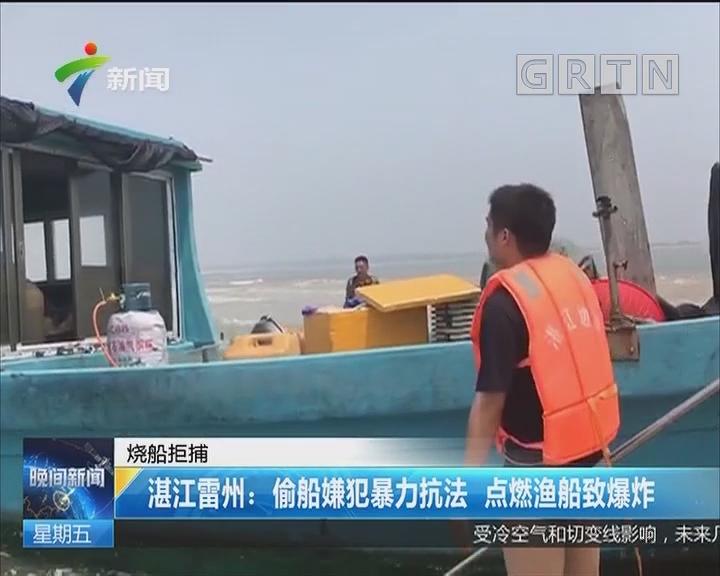 湛江雷州:偷船嫌犯暴力抗法 点燃渔船致爆炸