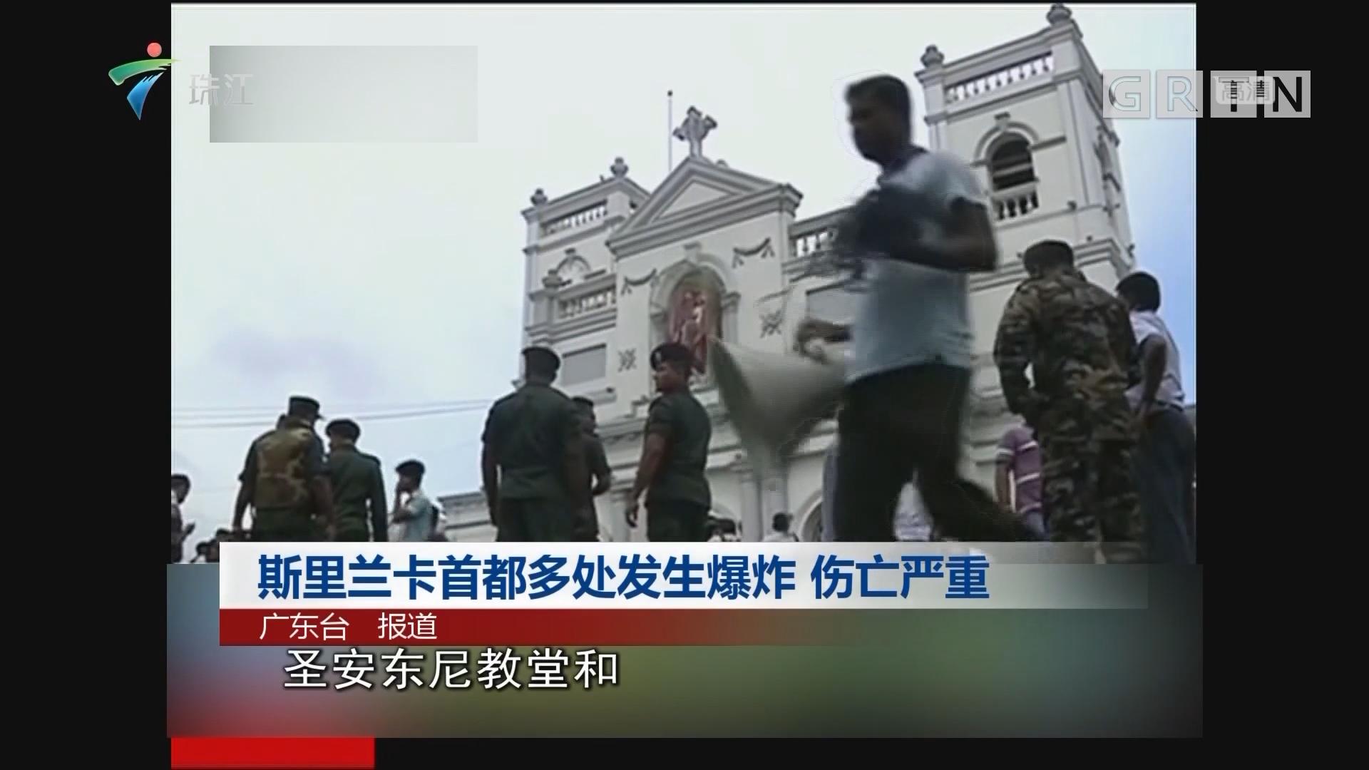 斯里兰卡首都多处发生爆炸 伤亡严重