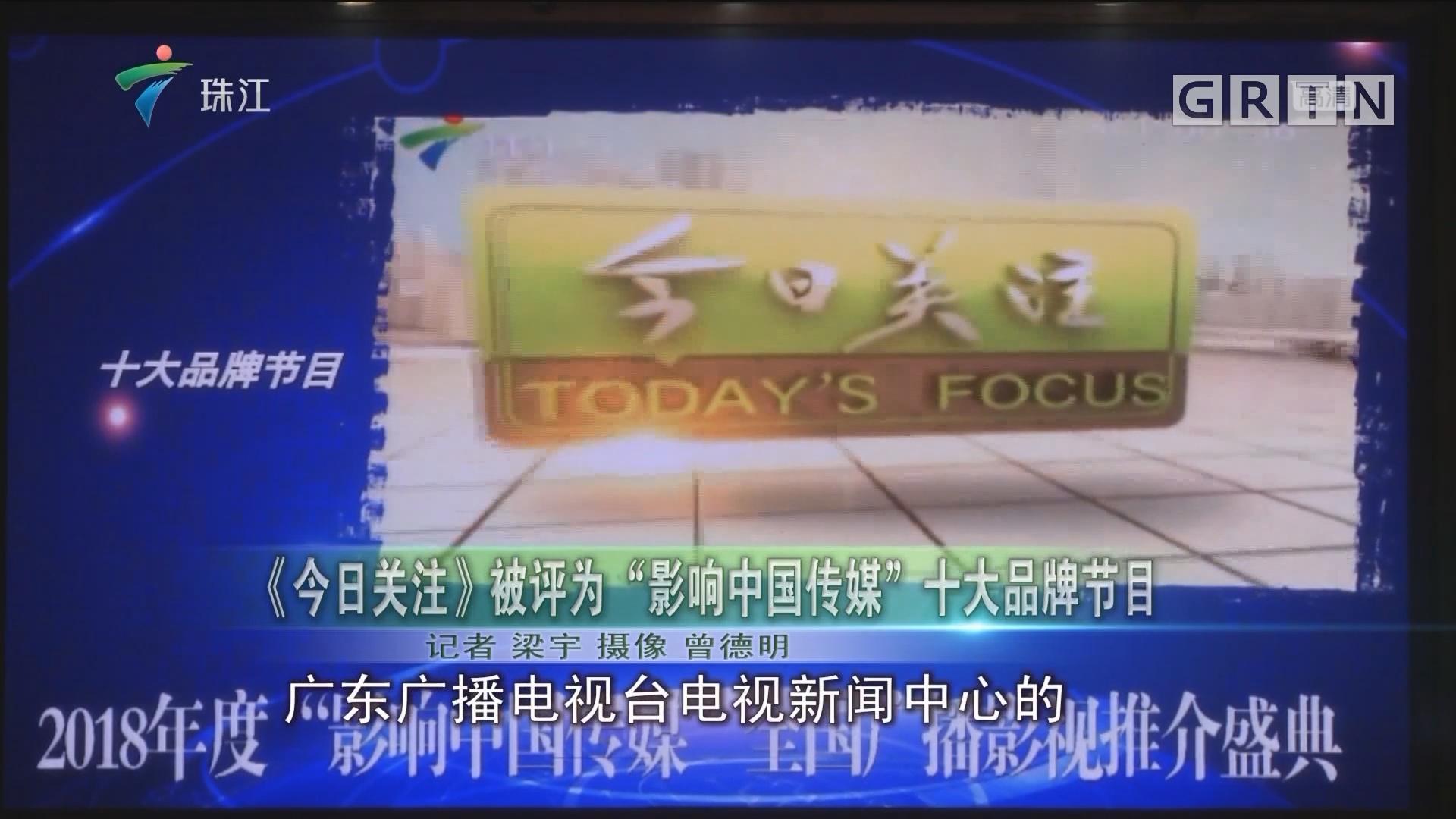 """《今日关注》被评为""""影响中国传媒""""十大品牌节目"""