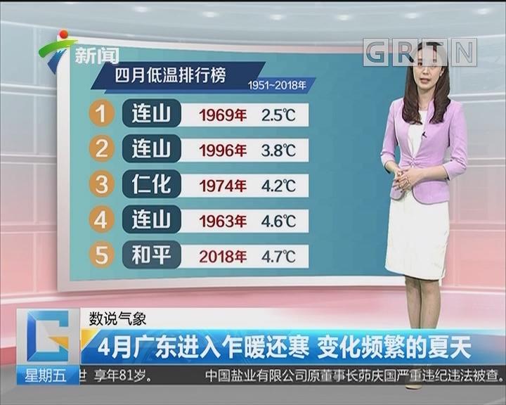 数说气象:4月广东进入乍暖还寒 变化频繁的夏天
