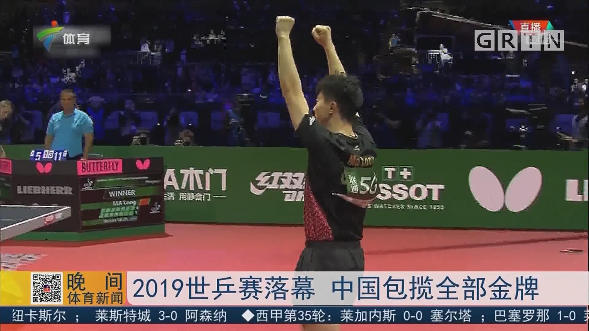 2019世乒赛落幕 中国包揽全部金牌