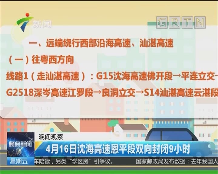 4月16日沈海高速恩平段双向封闭9小时