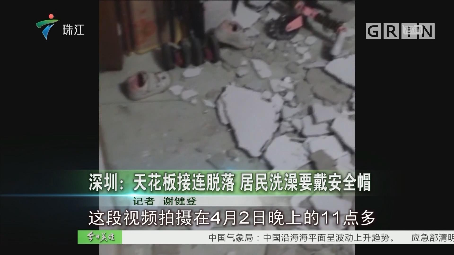 深圳:天花板接连脱落 居民洗澡要戴安全帽
