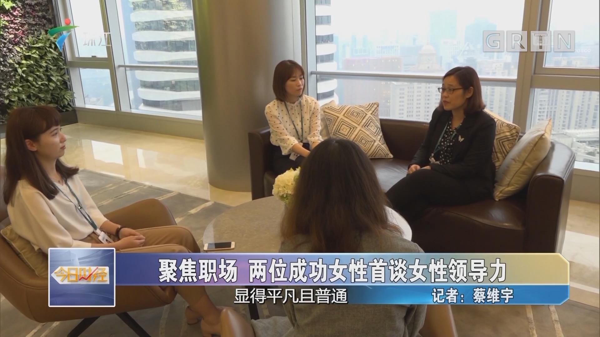 聚焦职场 两位成功女性首谈女性领导力