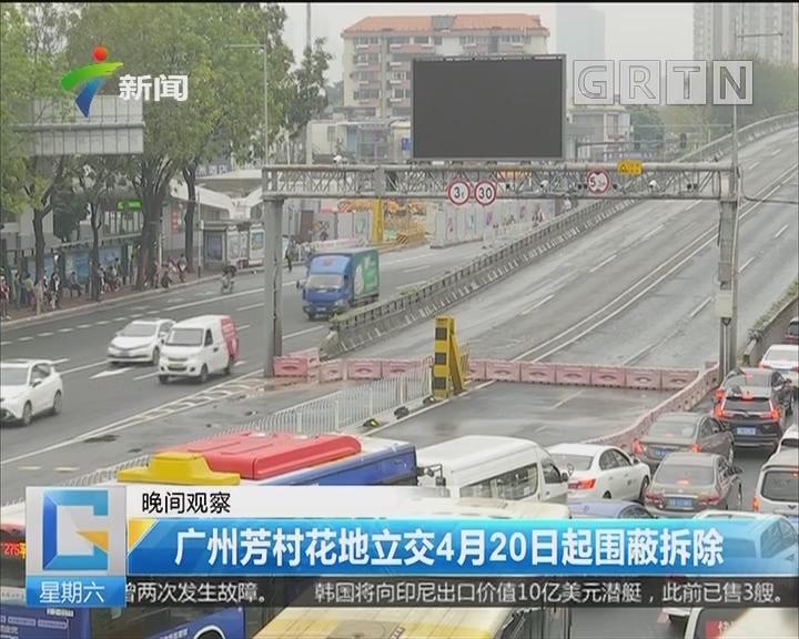 广州芳村花地立交4月20日起围蔽拆除