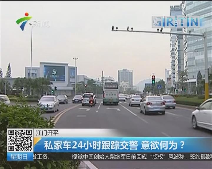 江门开平:私家车24小时跟踪交警 意欲何为?