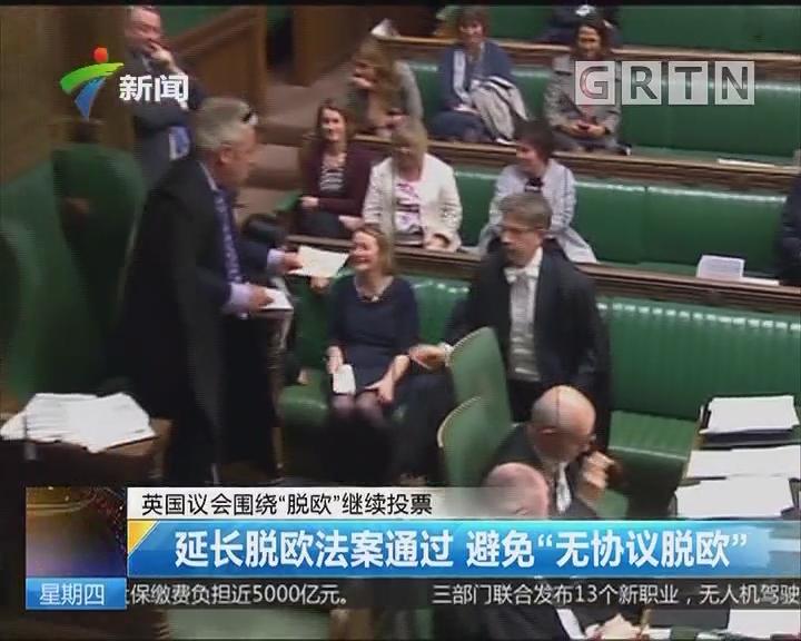 """英国议会围绕""""脱欧""""继续投票:延长脱欧法案通过 避免""""无协议脱欧"""""""