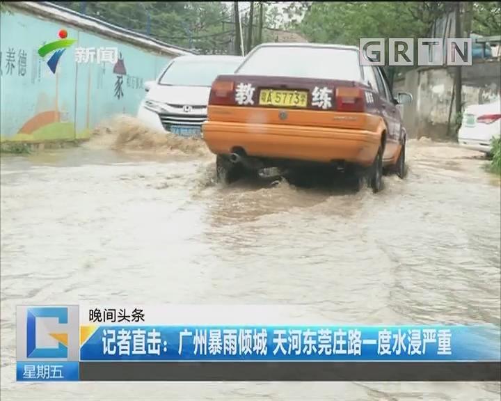 记者直击:广州暴雨倾城 天河东莞庄路一度水浸严重