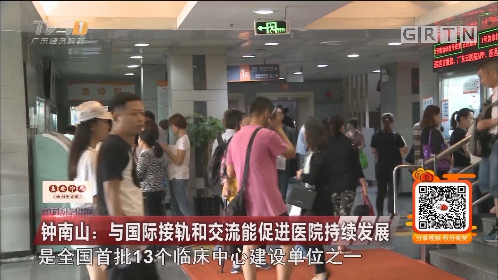 钟南山:与国际接轨和交流能促进医院持续发展