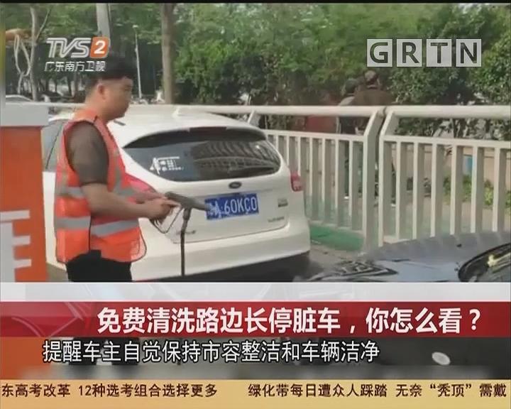 免费清洗路边长停脏车,你怎么看?
