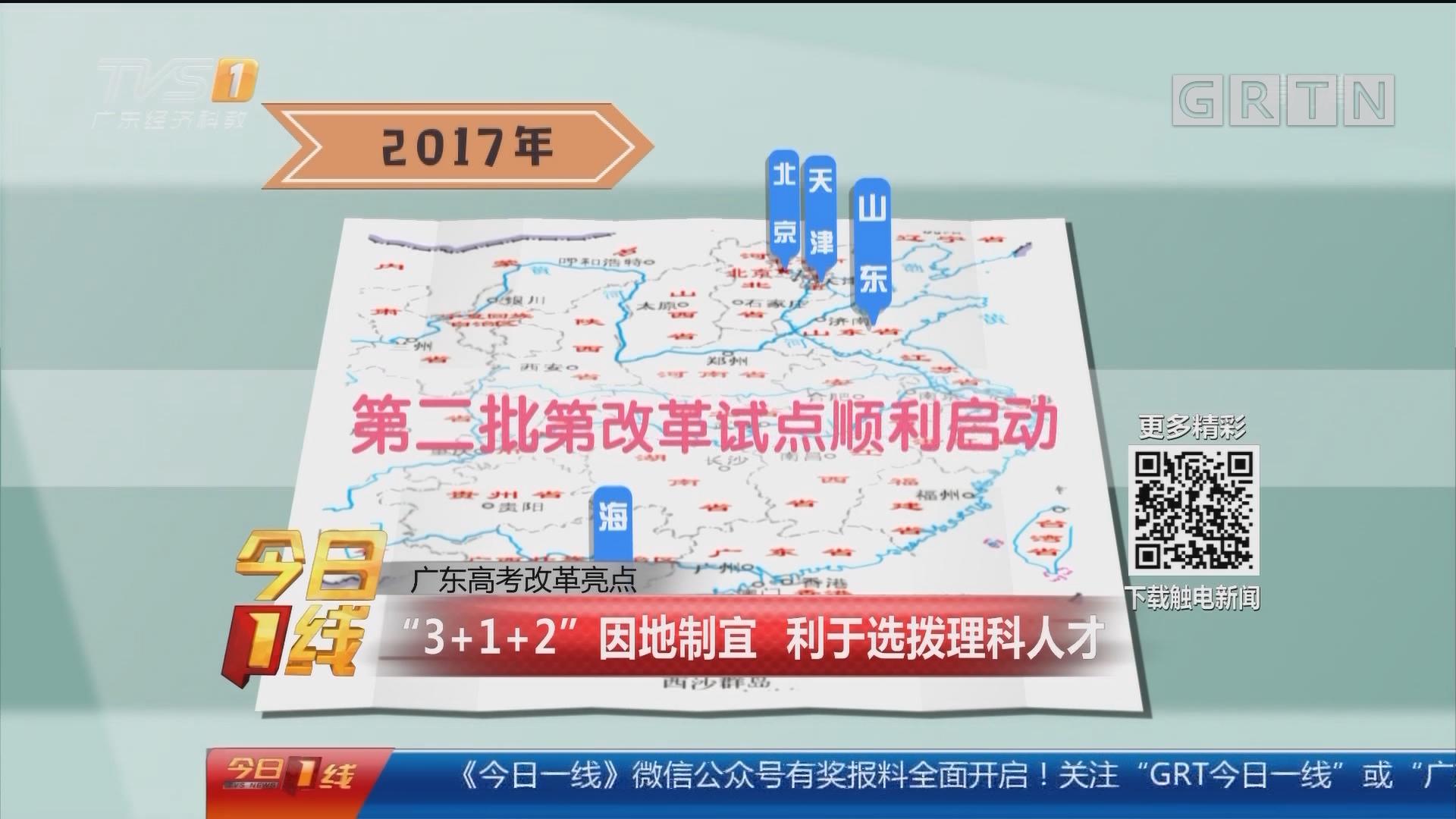 """广东高考改革亮点:""""3+1+2""""因地制宜 利于选拔理科人才"""