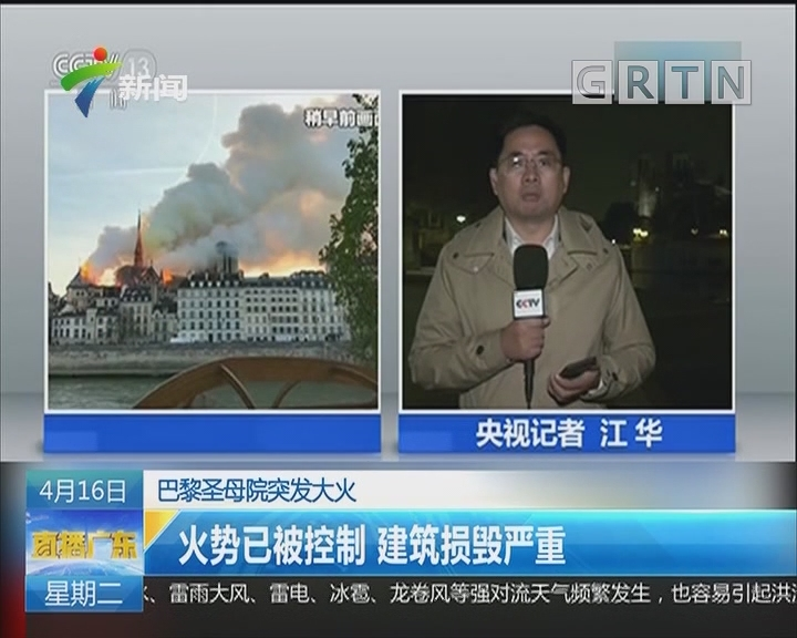 巴黎圣母院突发大火:火势已被控制 建筑损毁严重