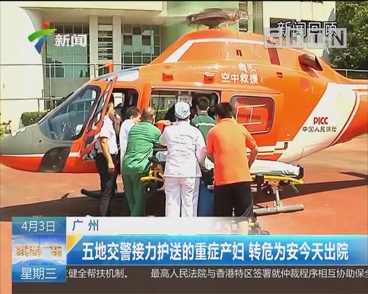 广州:五地交警接力护送的重症孕妇 转危为安今天出院