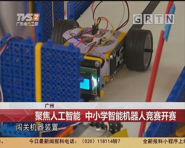 广州:聚焦人工智能 中小学智能机器人竞赛开赛