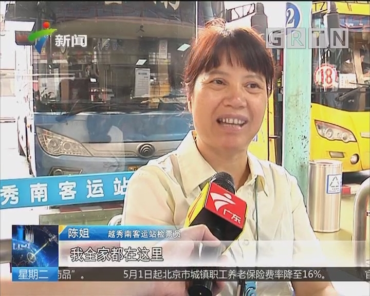广州最老汽车站——越秀南客运站明起停运