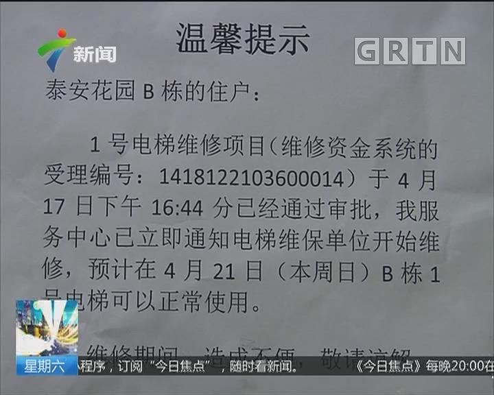 广州:保障房小区电梯坏了4台 业主排队等电梯