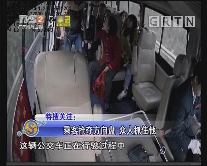 乘客抢夺方向盘 众人抓住他
