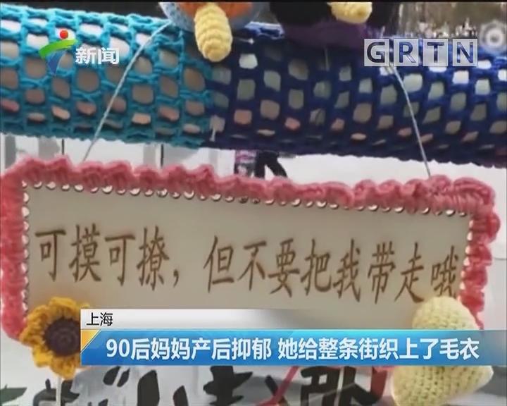 上海:90后妈妈产后抑郁 她给整条街织上了毛衣