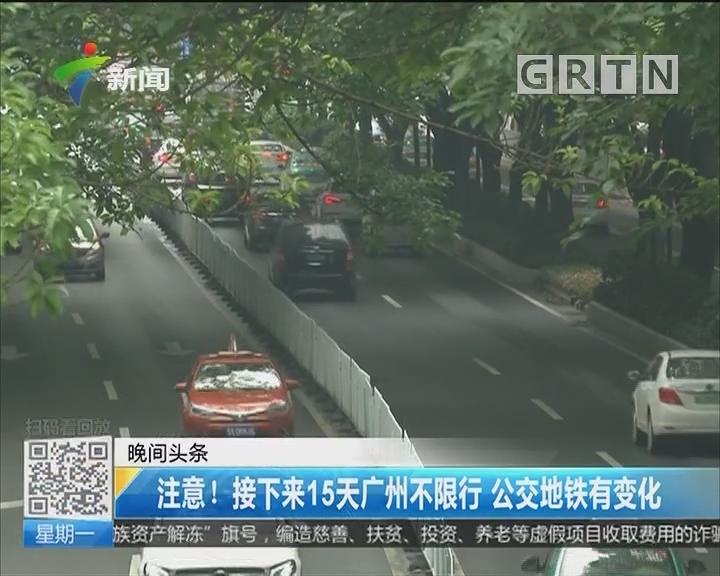 注意!接下来15天广州不限行 公交地铁有变化