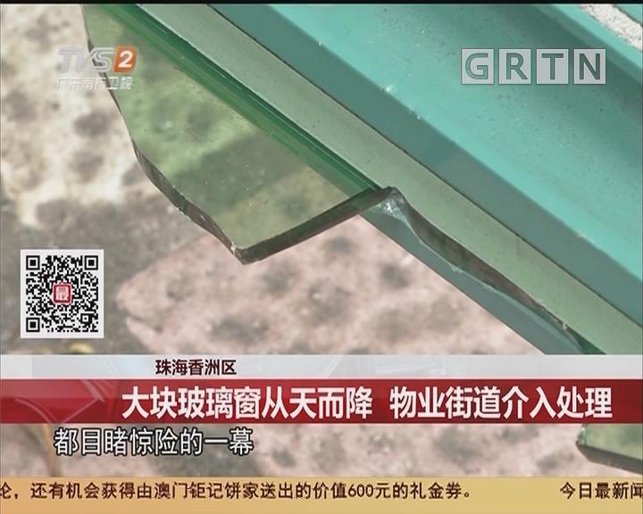珠海香洲区:大块玻璃窗从天而降 物业街道介入处理