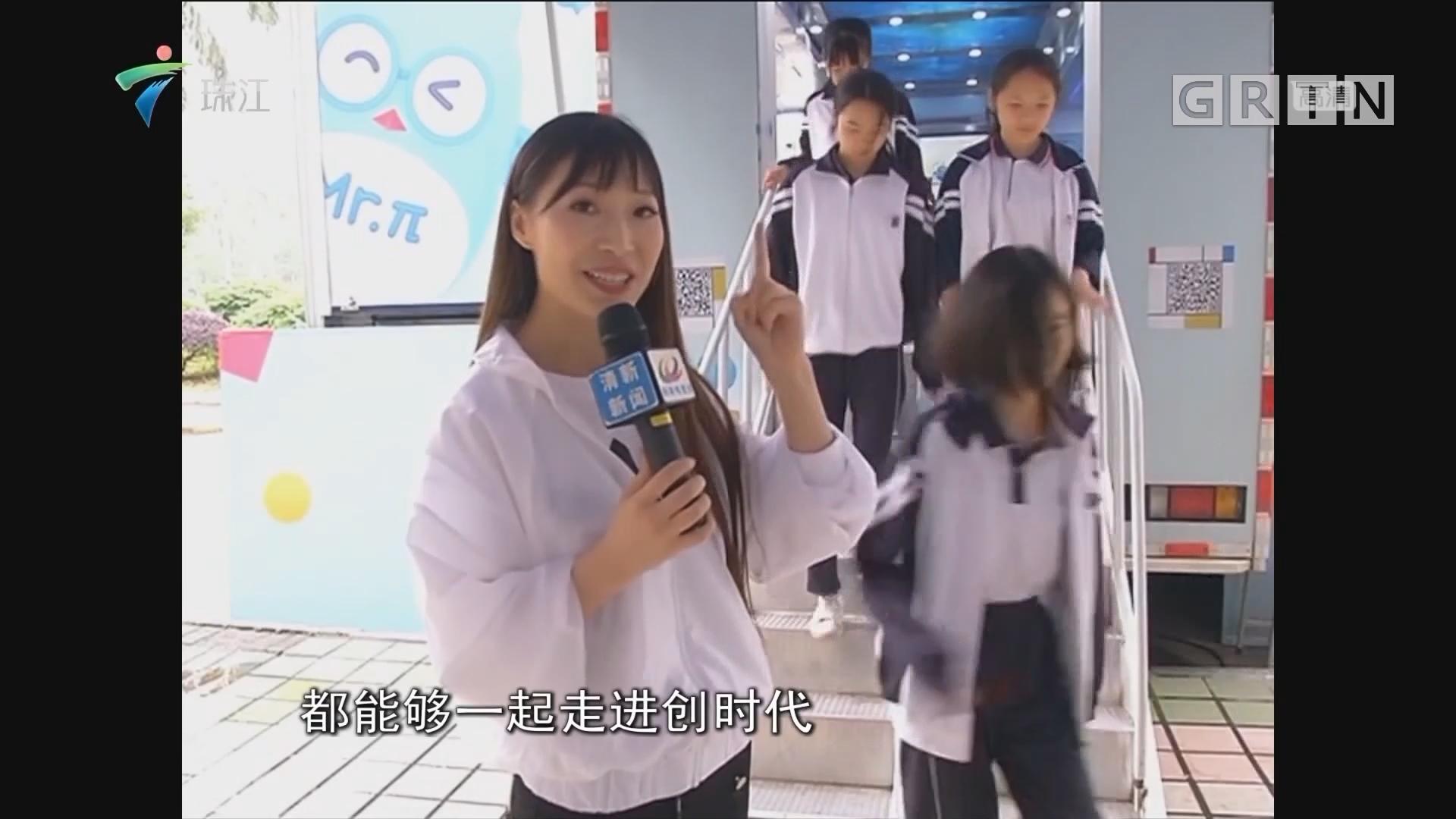 """""""科普创客直通车""""开进清新三中"""