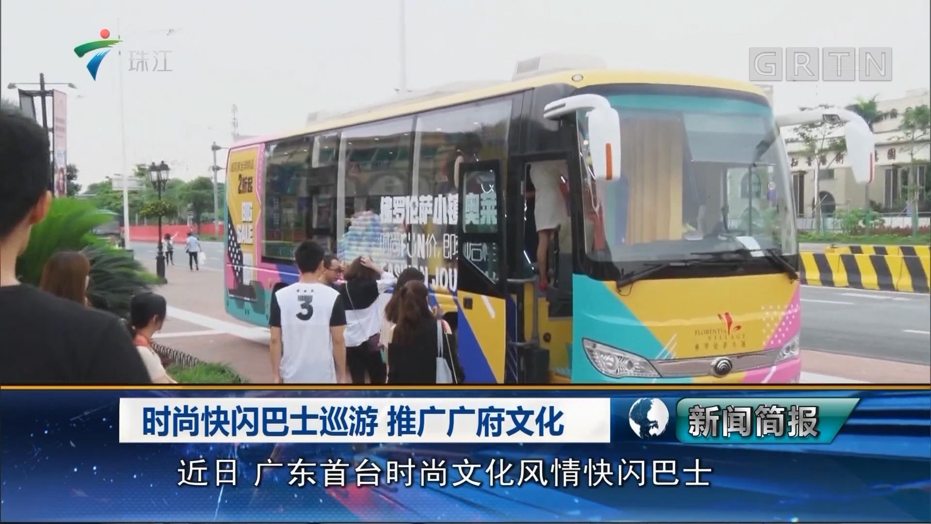 时尚快闪巴士巡游 推广广府文化