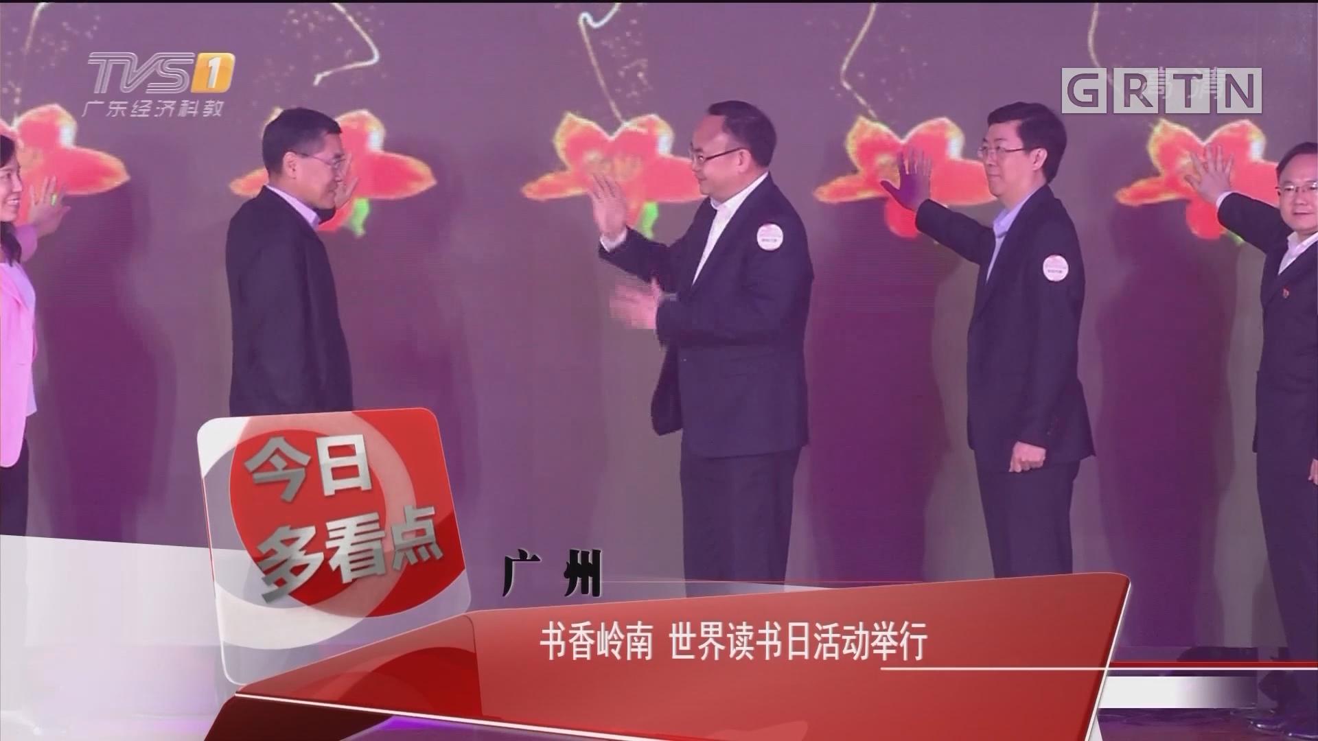 广州:书香岭南 世界读书日活动举行
