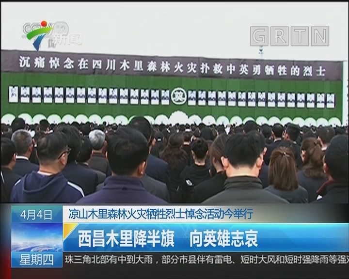 凉山木里森林火灾牺牲烈士悼念活动今举行:西昌木里降半旗 向英雄志哀