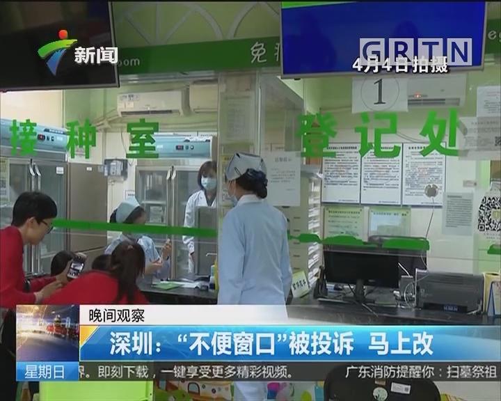 """深圳:""""不便窗口""""被投诉 马上改"""