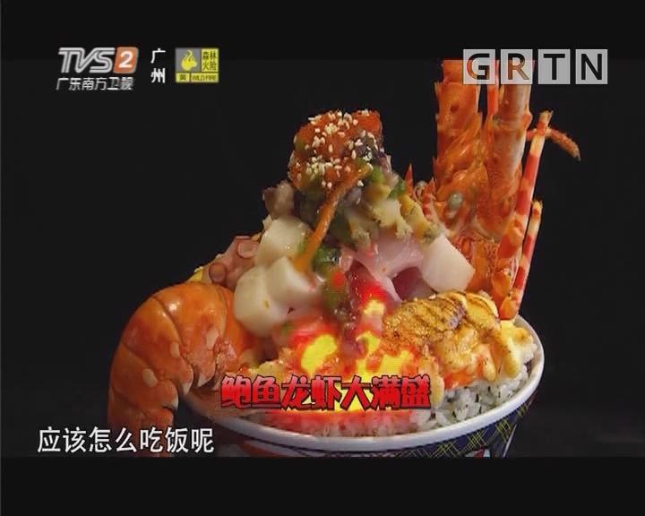 鲍鱼龙虾大满盛
