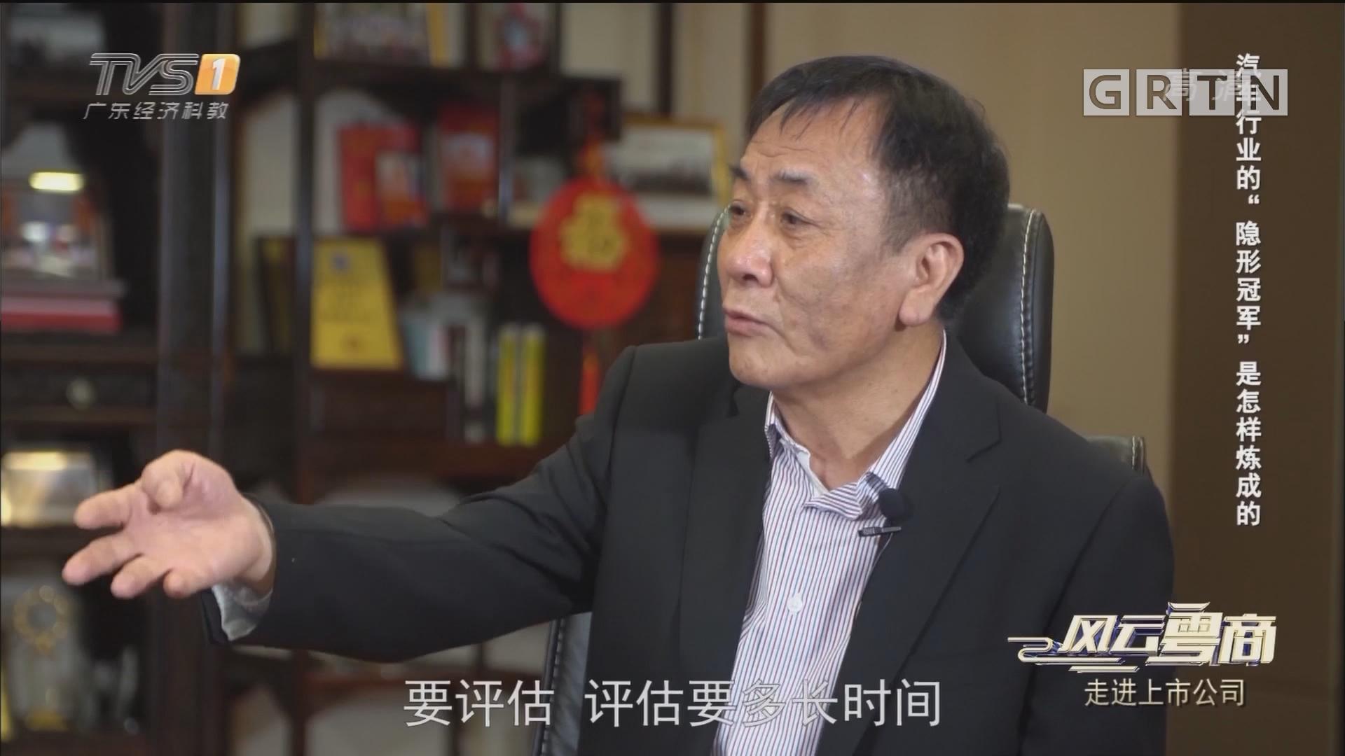 "[HD][2019-04-20]风云粤商:汽车行业的""隐形冠军""是怎样炼成的"