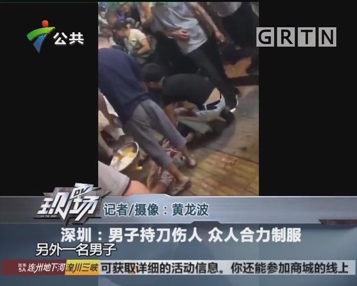 深圳:男子持刀伤人 众人合力制服