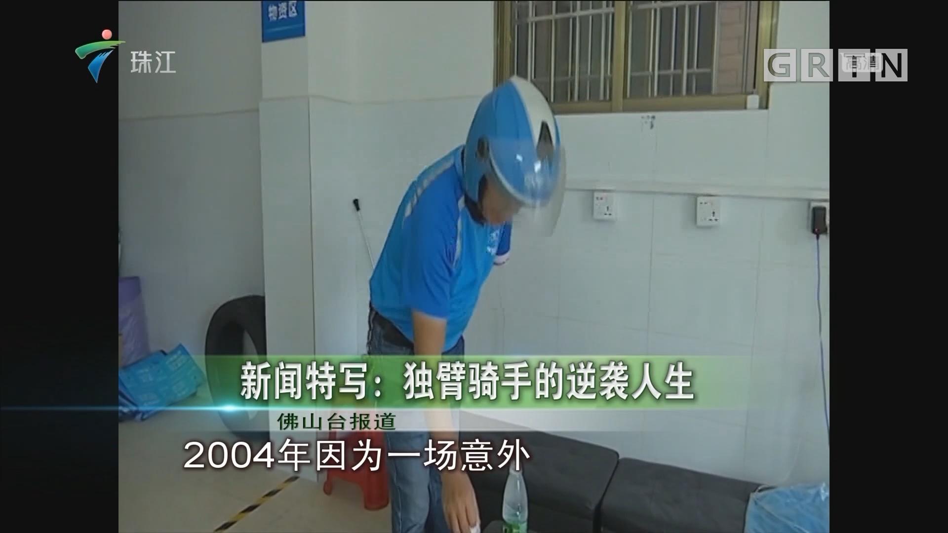 新闻特写:独臂骑手的逆袭人生